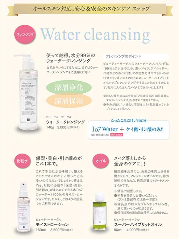 日本エステティック企画のオリジナルコスメ水99%のウォータークレンジング