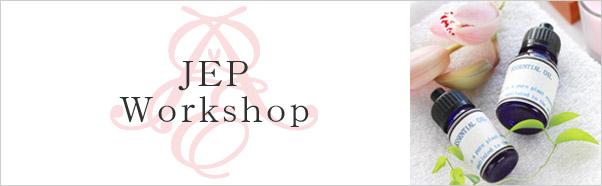 日本エステティック企画JEP Workshopについて